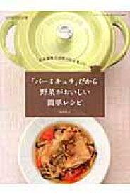 「バーミキュラ」だから野菜がおいしい簡単レシピ 無水調理で素材の味を楽しむ (三才ムック) [ 黒田民子 ]