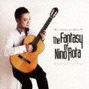 キネマ楽園4 The Fantasy of Nino Rota [ 鈴木大介 ]