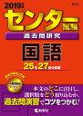 センター試験過去問研究国語(2019年版) (センター赤本シリーズ)