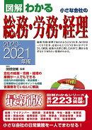 2020-2021年版 図解わかる 小さな会社の総務・労務・経理
