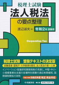 税理士試験法人税法の要点整理〈令和2年受験用〉 [ 渡辺 淑夫 ]