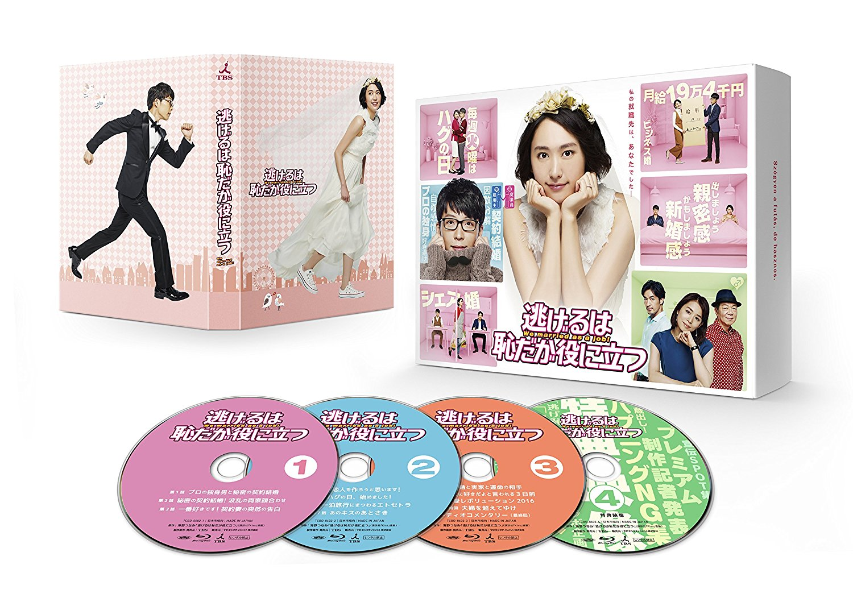 逃げるは恥だが役に立つ Blu-ray BOX【Blu-ray】 [ 新垣結衣 ]