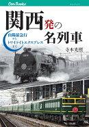 関西発の名列車
