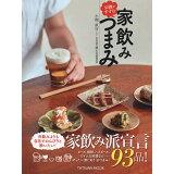 お酒がすすむ家飲みつまみ (TATSUMI MOOK)