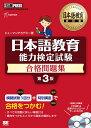 日本語教育教科書 日本語教育能力検定試験 合格問題集 第3版 (EXAMPRESS) [ ヒューマンアカデミー ]