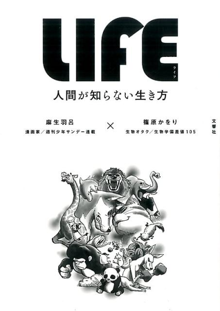 LIFE<ライフ> 人間が知らない生き方 [ 麻生羽呂 ]