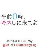 【楽天ブックス限定先着特典】午前0時、キスしに来てよ スペシャル・エディション(L判ブロマイド 3枚セット)【Blu-r…