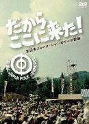 だからここに来た! 全日本フォーク・ジャンボリーの記録