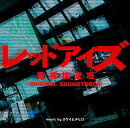 【予約】ドラマ「レッドアイズ 監視捜査班」オリジナル・サウンドトラック