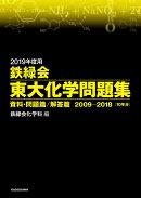 2019年度用 鉄緑会東大化学問題集 資料・問題篇/解答篇 2009-2018