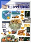 魚・貝の生態図鑑改訂新版