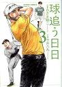 球追う日日(3) (アクションコミックス) [ かざま鋭二 ]