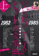 ジャパニーズ・ヒット大全集(上(1962→1985))