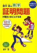 奥平禎の数学証明問題が面白いほどとける本