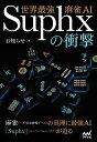 世界最強麻雀AI Suphxの衝撃 (マイナビ麻雀BOOKS) [ お知らせ ]