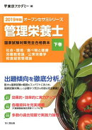 管理栄養士国家試験対策完全合格教本(2019年版 下巻)
