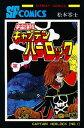 宇宙海賊キャプテンハーロック(第1巻) (サンデーコミックス) [ 松本零士 ]