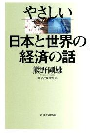 やさしい 日本と世界の経済の話 [ 熊野剛雄 ]