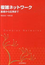 複雑ネットワーク 基礎から応用まで [ 増田直紀 ]