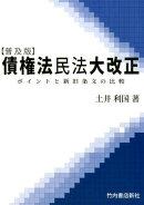 【普及版】債権法民法大改正