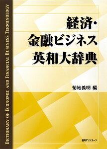 経済・金融ビジネス英和大辞典 [ 菊地 義明 ]
