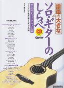 譜面に大きなソロ・ギターのしらべ 至上のジャズ・アレンジ篇