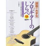 譜面の大きなソロ・ギターのしらべ 至上のジャズ・アレンジ篇 (Rittor Music Mook Guitar magaz)