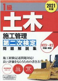 1級土木施工管理第二次検定問題解説集(2021年版) [ 地域開発研究所 ]