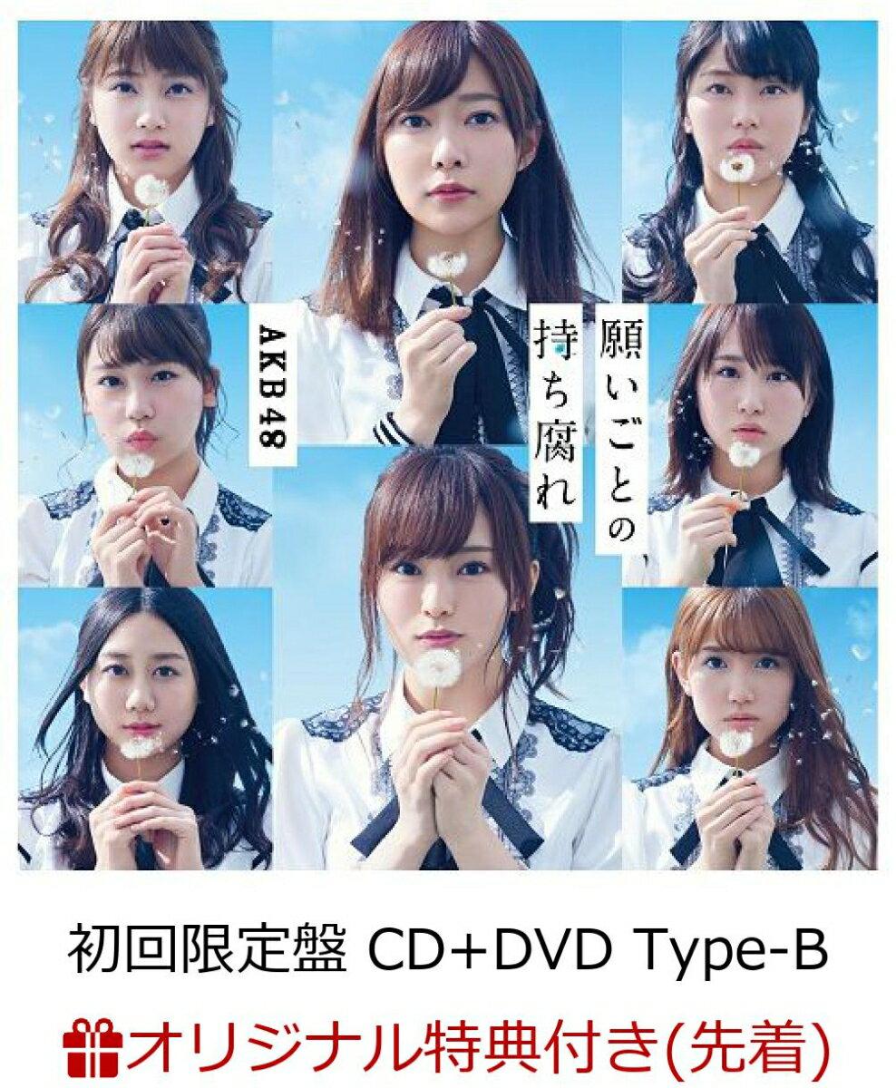 【楽天ブックス限定先着特典】願いごとの持ち腐れ (初回限定盤 CD+DVD Type-B) (生写真付き) [ AKB48 ]