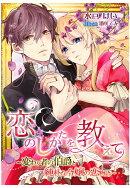 【POD】恋のしかたを教えて〜変わり者の伯爵と純朴な令嬢の恋物語〜