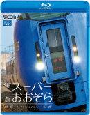 ビコム ブルーレイ展望::特急スーパーおおぞら 釧路〜札幌 348.5km【Blu-ray】