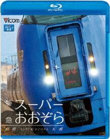 ビコム ブルーレイ展望::特急スーパーおおぞら 釧路~札幌 348.5km【Blu-ray】 [ (鉄道) ]