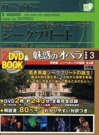 魅惑のオペラ(特別版 第3巻) ワーグナー ニーベルングの指環ー第二夜ジークフリート (小学館DVD book)