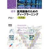 標準医用画像のためのディープラーニング 実践編 (医療AIとディープラーニングシリーズ)