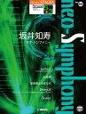 STAGEA パーソナル 5〜3級 Vol.60 坂井知寿 『neo-Symphony』