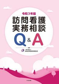 訪問看護実務相談Q&A 令和3年版 [ 一般社団法人全国訪問看護事業協会 ]
