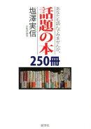 話題の本250冊