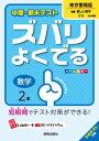 中間・期末テストズバリよくでる東京書籍版新編新しい数学(数学 2年) 予想テスト付き