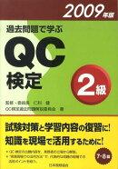 過去問題で学ぶQC検定2級(2009年版)