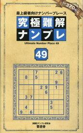 究極難解ナンプレ(49) 最上級者向けナンバープレース (SHINYUSHA MOOK) [ ナンプレ研究会 ]