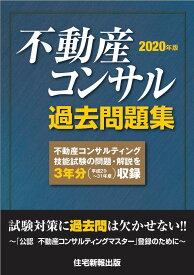 2020年版 不動産コンサル過去問題集 [ 住宅新報出版 ]