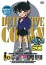 名探偵コナン PART 25 Volume5 [ 高山みなみ ]