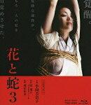 花と蛇3【Blu-ray】