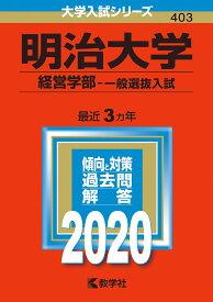 明治大学(経営学部ー一般選抜入試) 2020年版;No.403 (大学入試シリーズ) [ 教学社編集部 ]