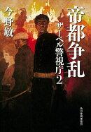 帝都争乱 サーベル警視庁(2)