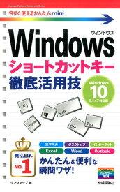 Windowsショートカットキー徹底活用技 Windows 10/8.1/7対応版 (今すぐ使えるかんたんmini) [ リンクアップ ]