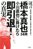 証言「橋本真也34歳小川直也に負けたら即引退!」の真実