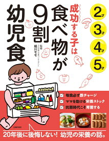 成功する子は食べ物が9割 幼児食 [ 細川モモ ]