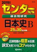 センター試験過去問研究日本史B(2019年版)