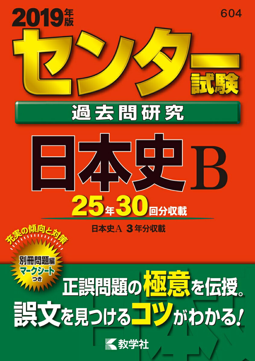 センター試験過去問研究日本史B(2019年版) (センター赤本シリーズ)